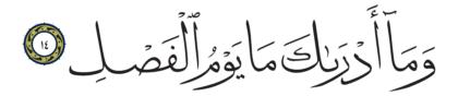 Al-Mursalat 77, 14