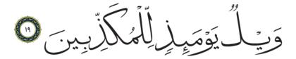 Al-Mursalat 77, 19