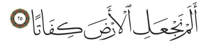 Al-Mursalat 77, 25