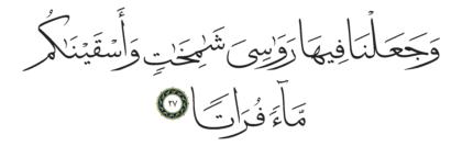 Al-Mursalat 77, 27
