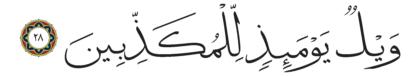 Al-Mursalat 77, 28