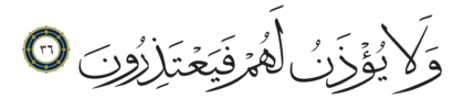 Al-Mursalat 77, 36