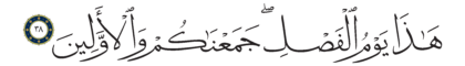 Al-Mursalat 77, 38