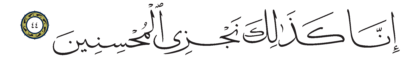 Al-Mursalat 77, 44