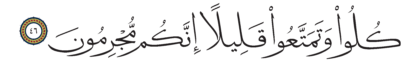 Al-Mursalat 77, 46