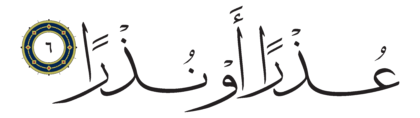 Al-Mursalat 77, 6
