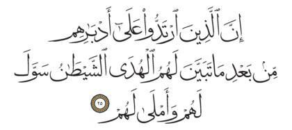 25 ،47 محمد