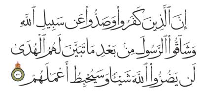 32 ،47 محمد