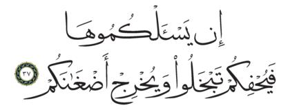 37 ،47 محمد