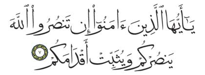 7 ،47 محمد