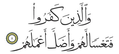 8 ،47 محمد