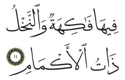 11 ،55 الرحمن