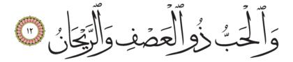 12 ،55 الرحمن
