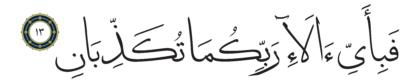 13 ،55 الرحمن