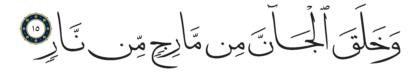 15 ،55 الرحمن