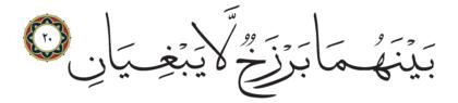 20 ،55 الرحمن