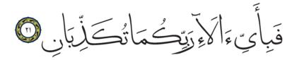 21 ،55 الرحمن
