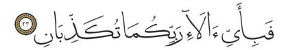 23 ،55 الرحمن