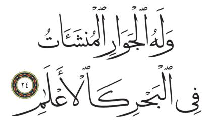 24 ،55 الرحمن