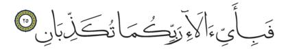 25 ،55 الرحمن
