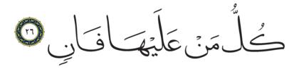 26 ،55 الرحمن
