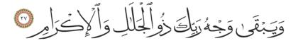 27 ،55 الرحمن