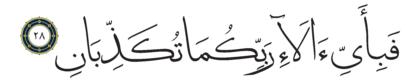 28 ،55 الرحمن