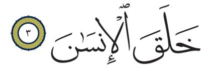 3 ،55 الرحمن