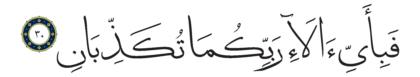 30 ،55 الرحمن