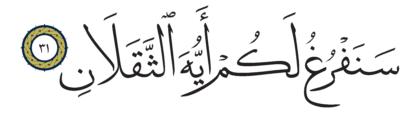 31 ،55 الرحمن
