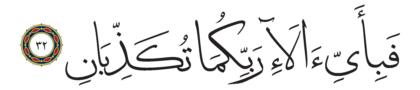 32 ،55 الرحمن