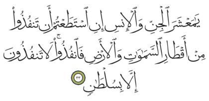 33 ،55 الرحمن