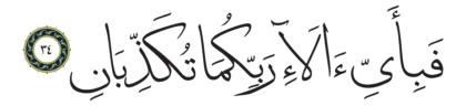 34 ،55 الرحمن