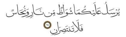 35 ،55 الرحمن