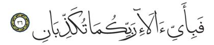 36 ،55 الرحمن