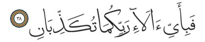 38 ،55 الرحمن