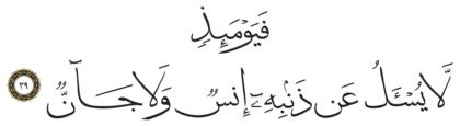 39 ،55 الرحمن
