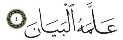 4 ،55 الرحمن