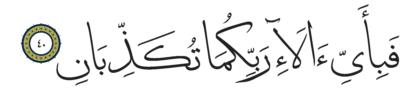 40 ،55 الرحمن