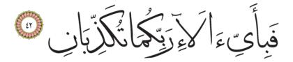 42 ،55 الرحمن