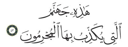 43 ،55 الرحمن
