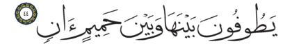44 ،55 الرحمن