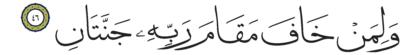 46 ،55 الرحمن