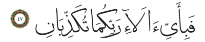 47 ،55 الرحمن