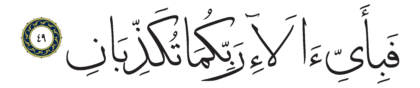 49 ،55 الرحمن