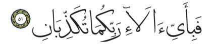 51 ،55 الرحمن