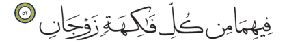 52 ،55 الرحمن