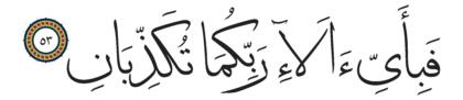 53 ،55 الرحمن