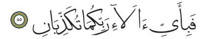 55 ،55 الرحمن
