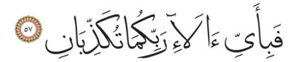 57 ،55 الرحمن